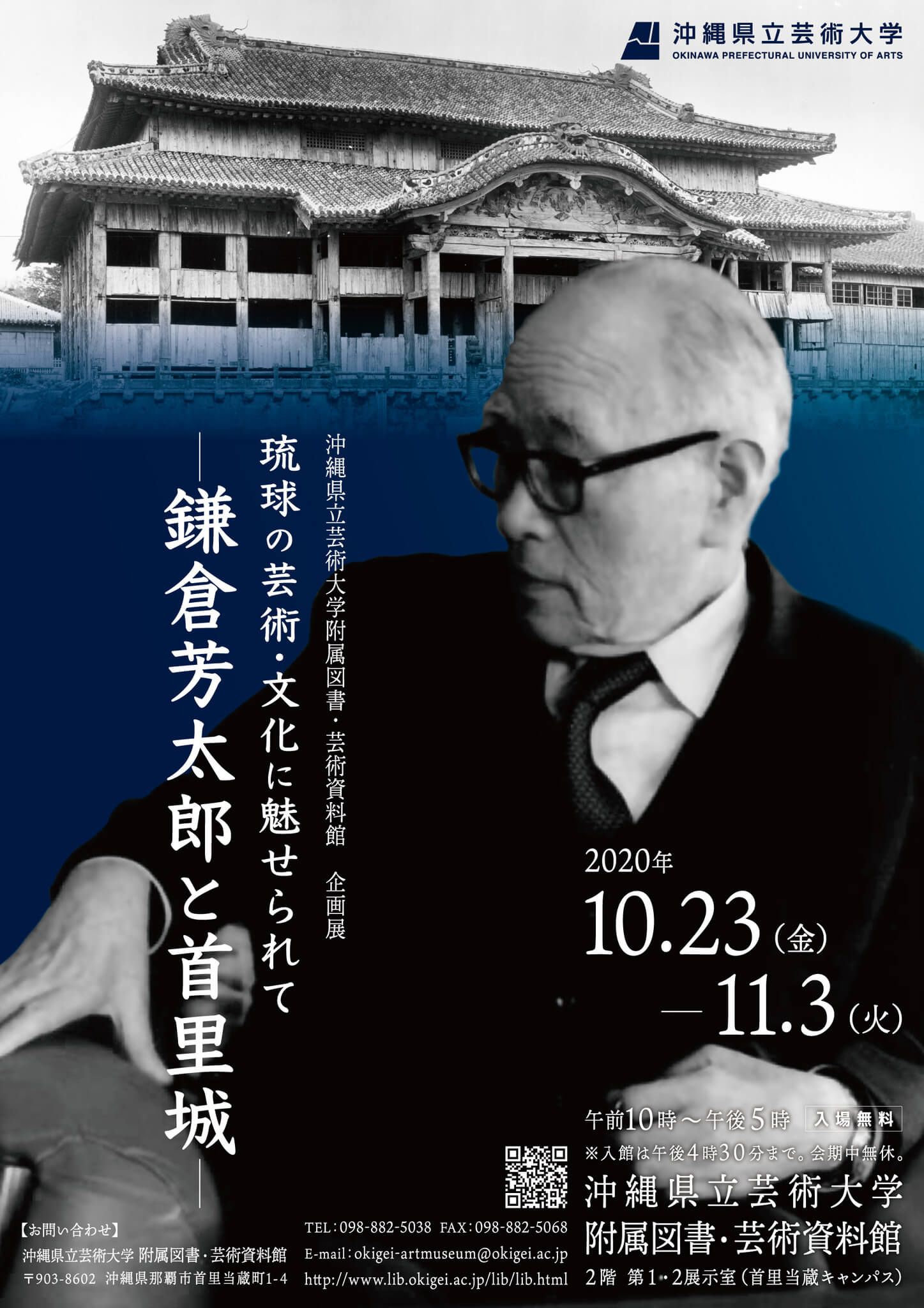 http://www.okigei.ac.jp/wp-content/uploads/2020/09/kamakura2020_new.jpg