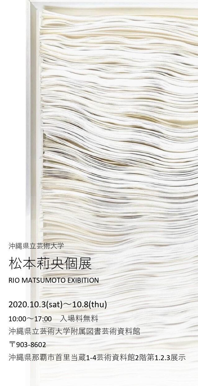 http://www.okigei.ac.jp/wp-content/uploads/2020/09/riomatsumoto.jpg