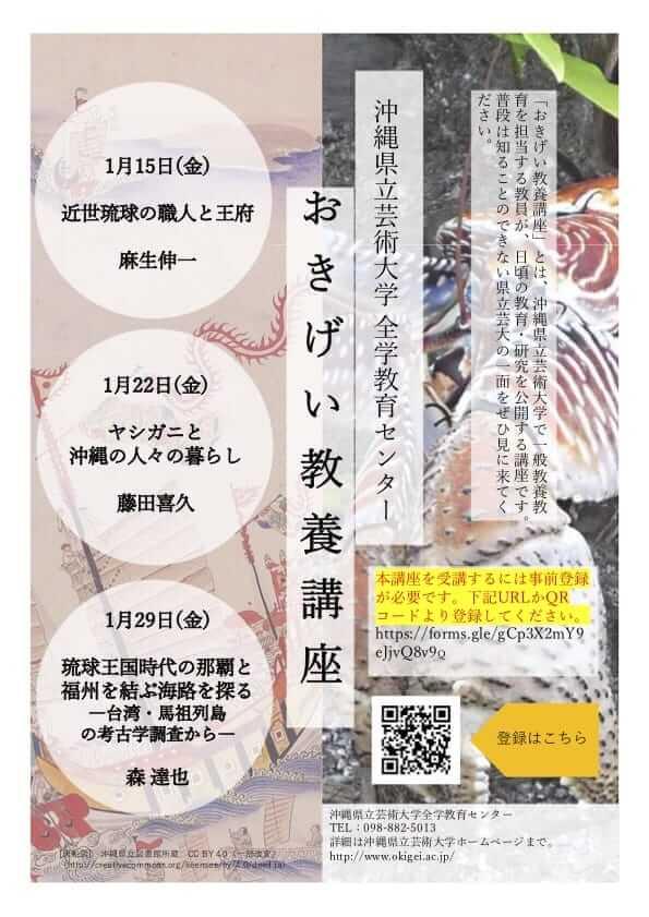 [フライヤー]2020年度 沖縄県立芸術大学全学教育センター 連続公開講座 おきげい教養講座