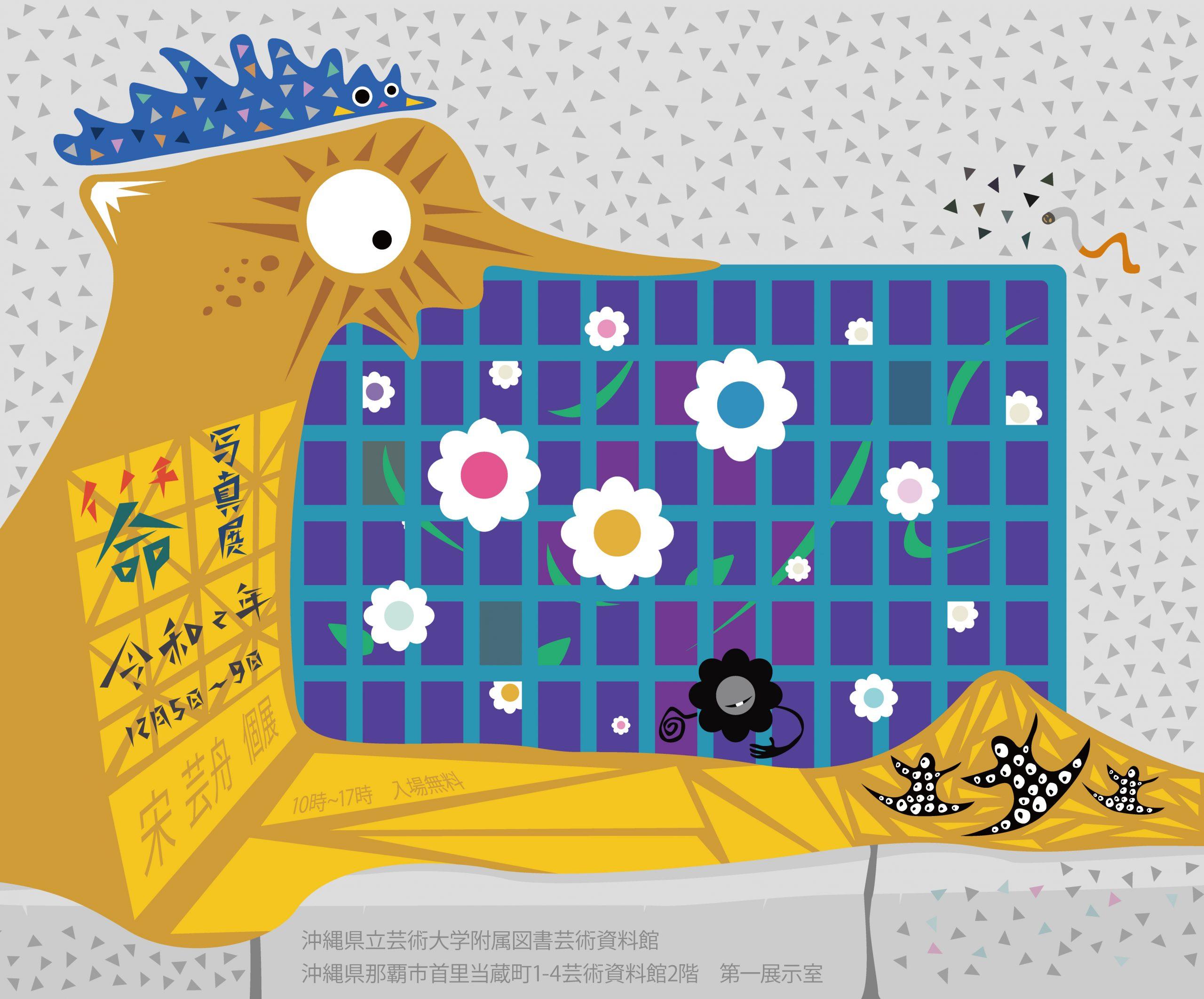 http://www.okigei.ac.jp/wp-content/uploads/2020/11/sou_inochi-scaled.jpg