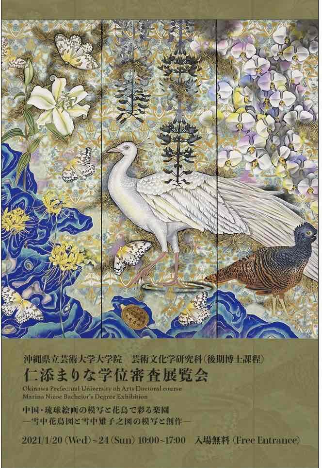 http://www.okigei.ac.jp/wp-content/uploads/2020/12/nizoe_marina_2020.jpg