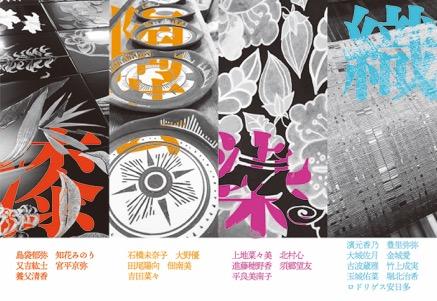 http://www.okigei.ac.jp/wp-content/uploads/2021/01/kougei_3_2020.jpeg