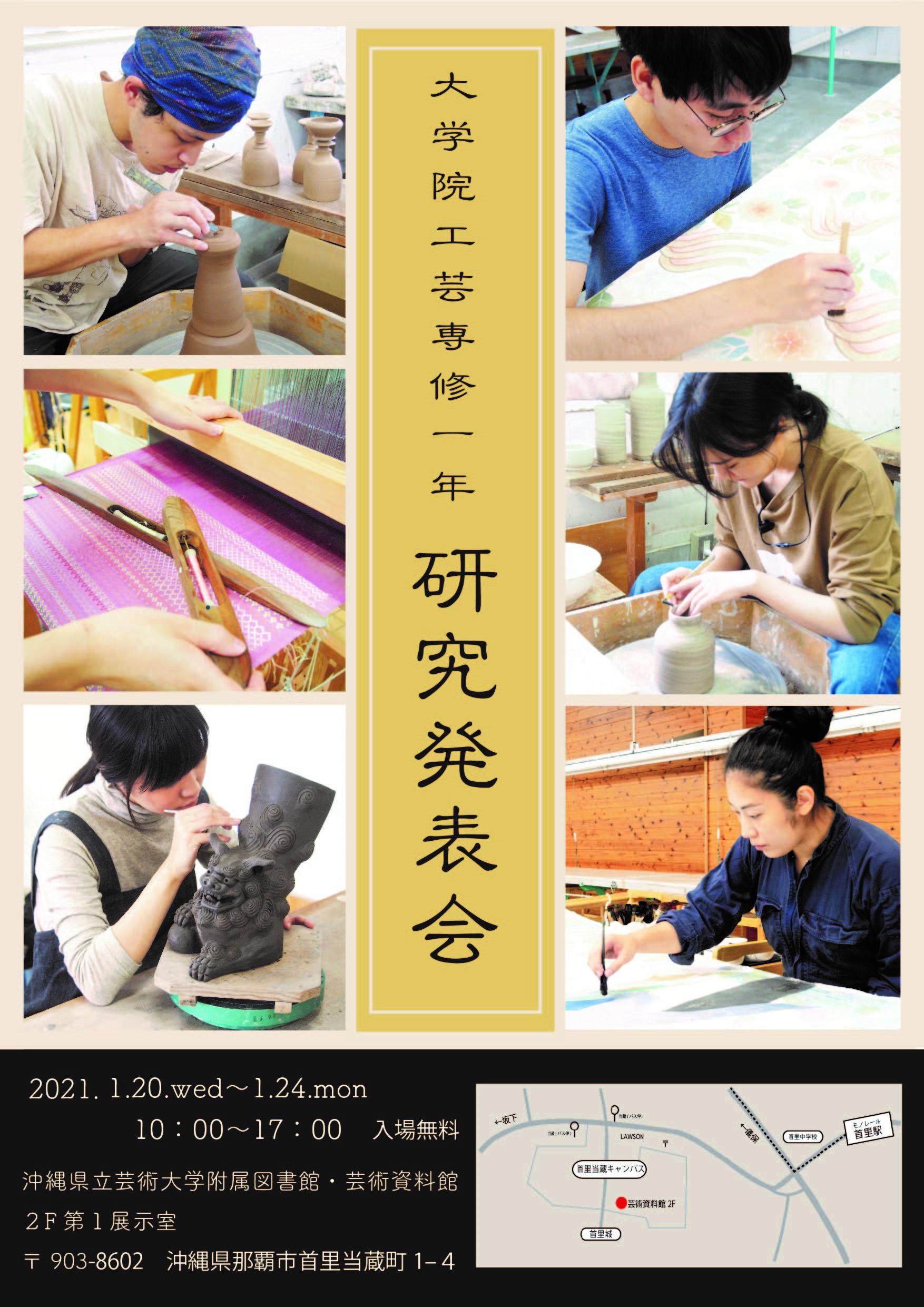 http://www.okigei.ac.jp/wp-content/uploads/2021/01/kougei_M1_2020.jpg