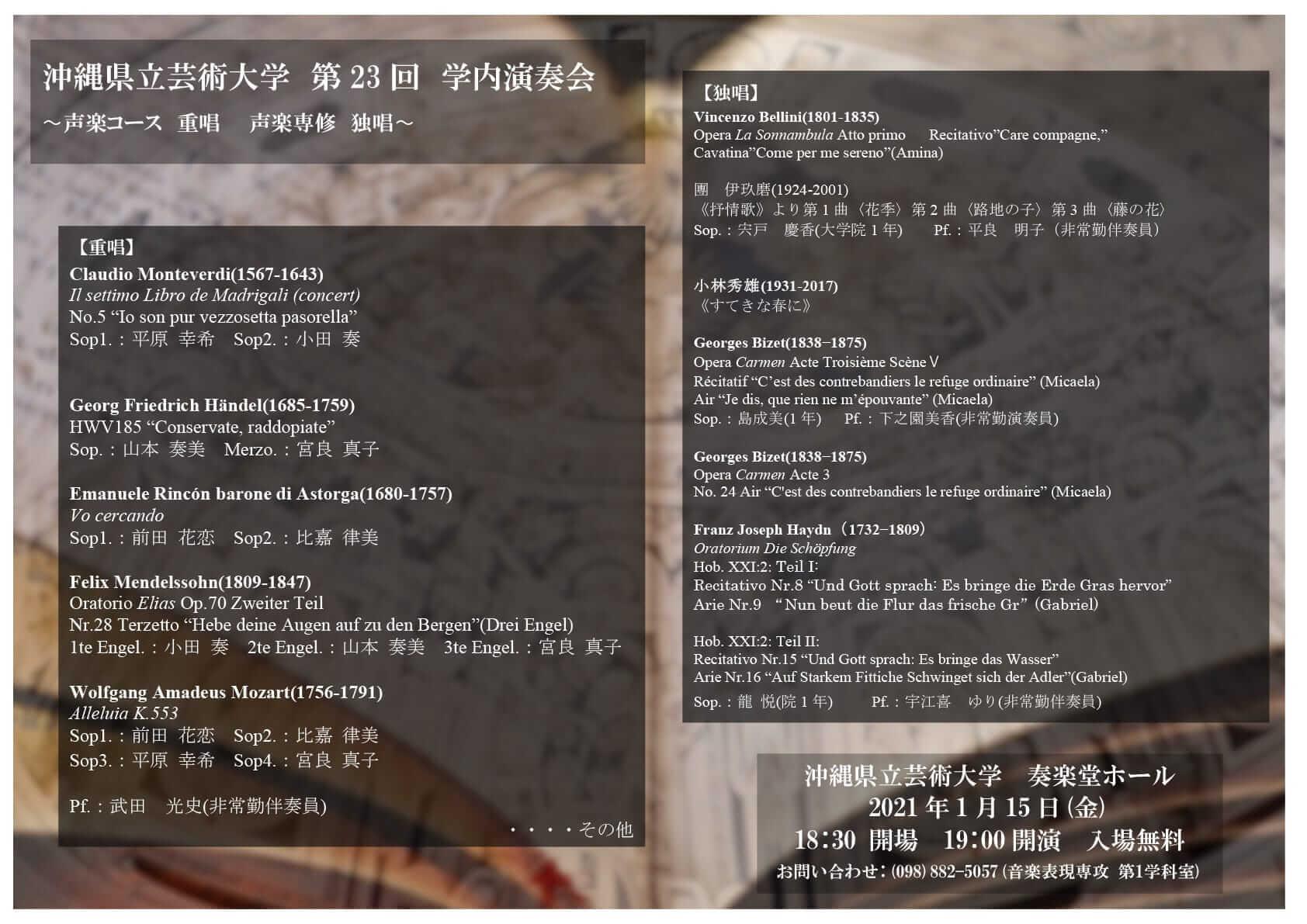 [フライヤー]第23回学内演奏会 ―声楽コース 重唱 声楽専修 独唱―