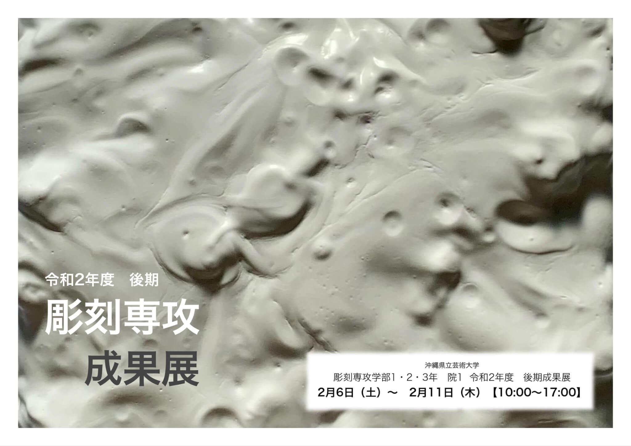 http://www.okigei.ac.jp/wp-content/uploads/2021/01/sculp_2020kouki.jpg