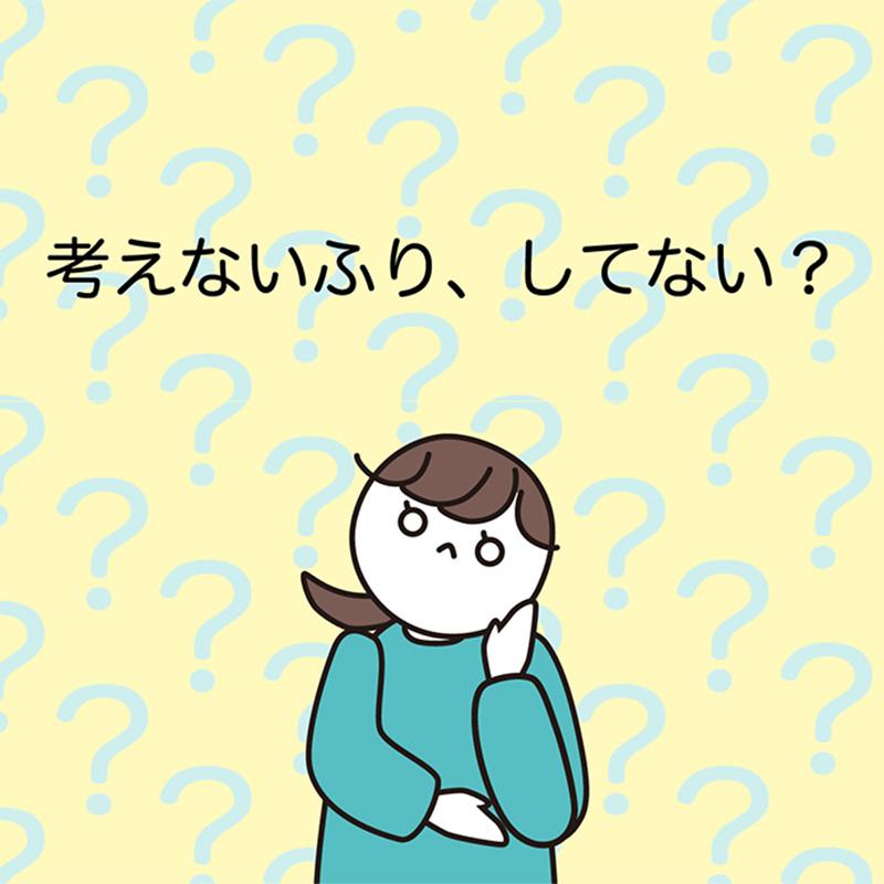 『思考することと相互理解を啓発するメディアミックス』 澤田 佳奈子