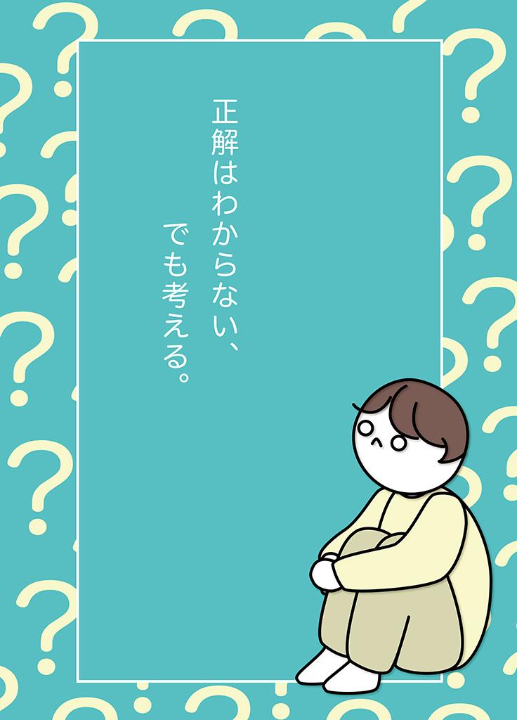 澤田 佳奈子『思考することと相互理解を 啓発するメディアミックス』