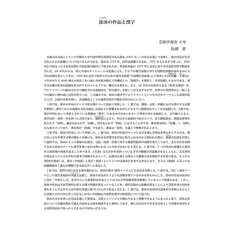 『徐冰の作品と漢字』 松浦 蒼