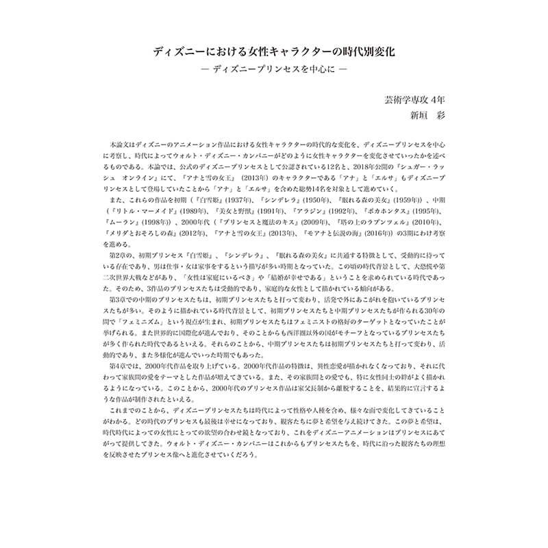 『ディズニーにおける女性キャラクターの時代別変化 ―ディズニープリンセスを中心に―』 新垣 彩