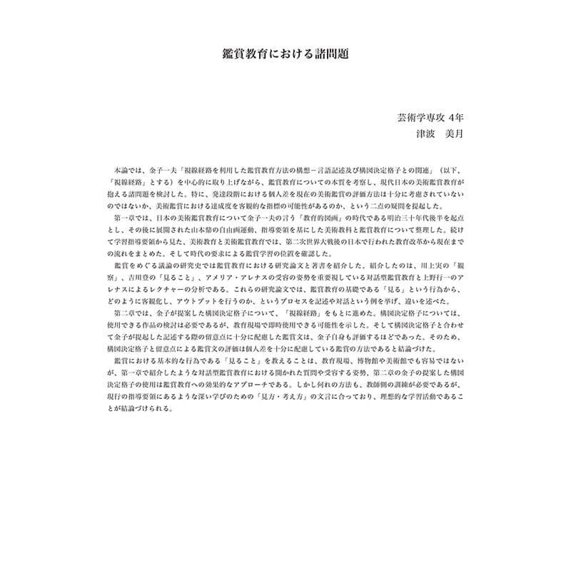 『鑑賞教育における諸問題』 津波 美月
