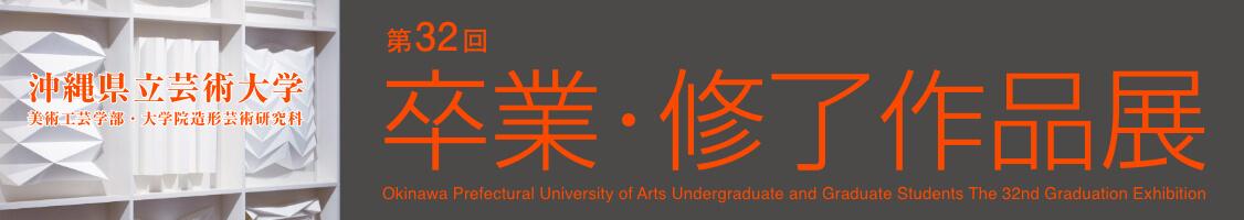 沖縄県立芸術大学第32回卒業・修了作品展