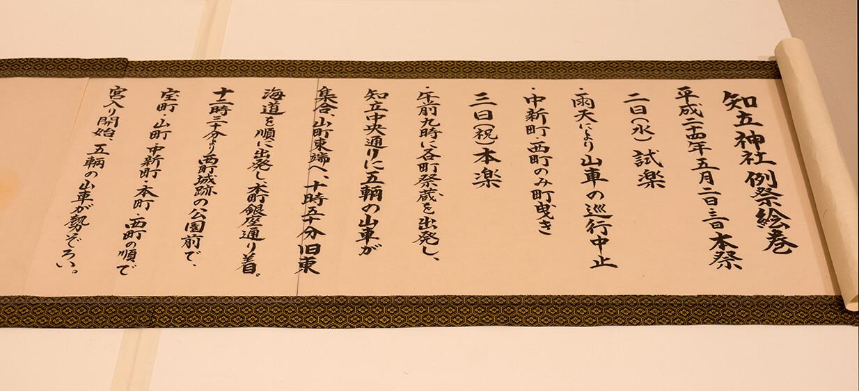 後藤 啓介『知立神社例祭絵巻』