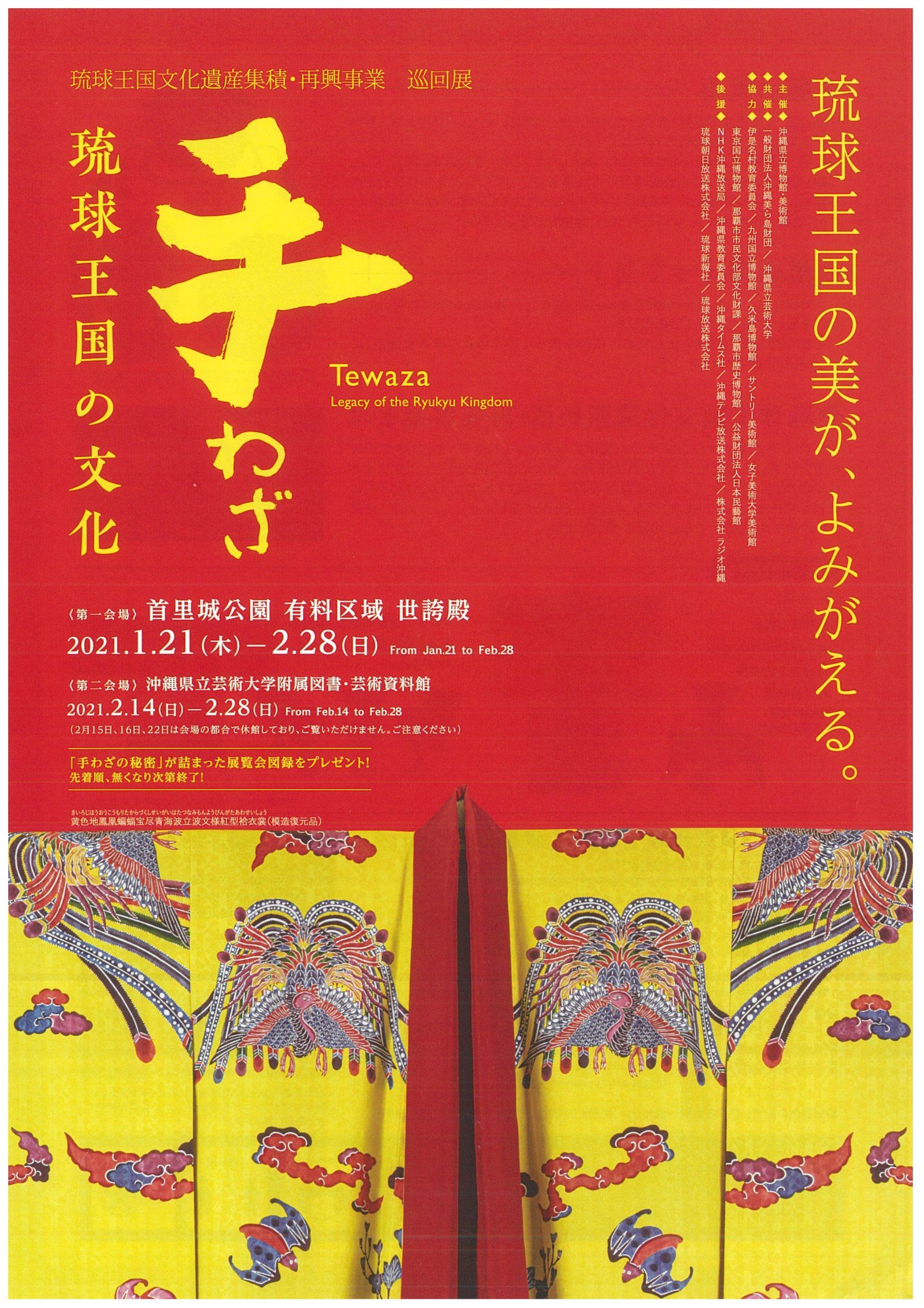 http://www.okigei.ac.jp/wp-content/uploads/2021/02/tewaza_2020-scaled.jpg