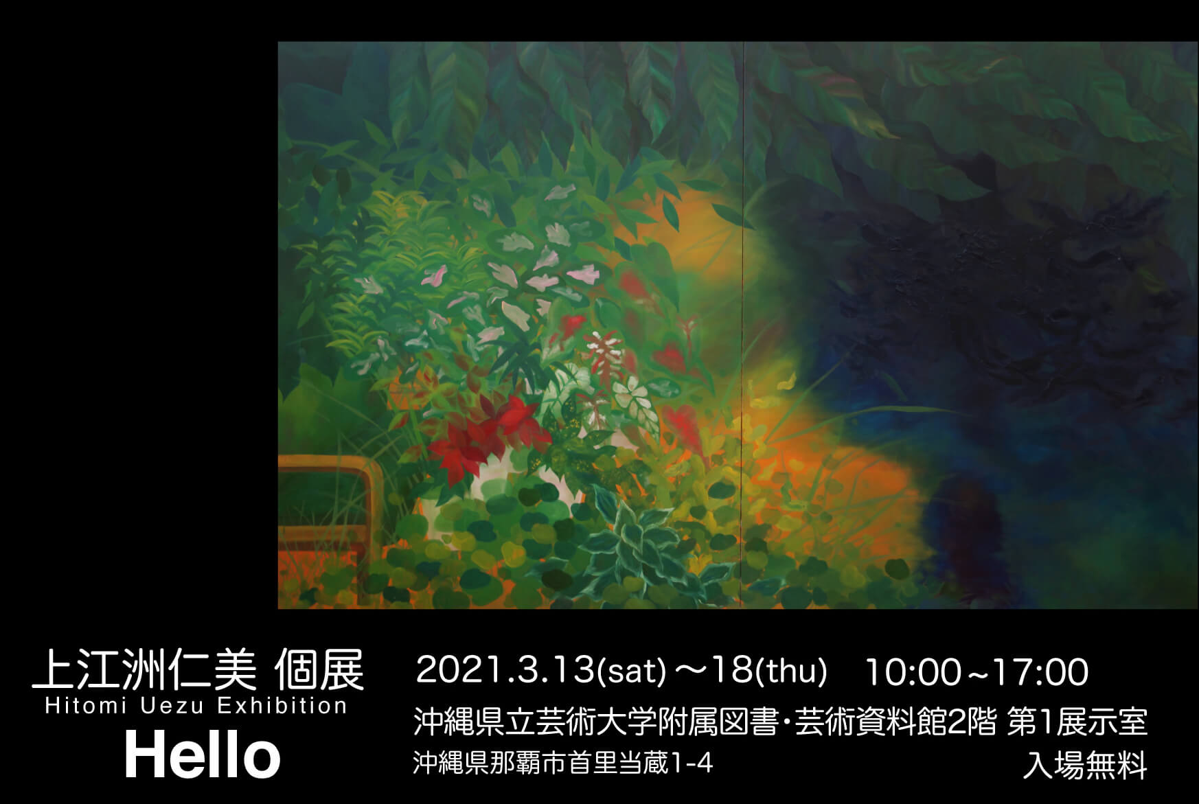 http://www.okigei.ac.jp/wp-content/uploads/2021/02/uezu_hello.jpg