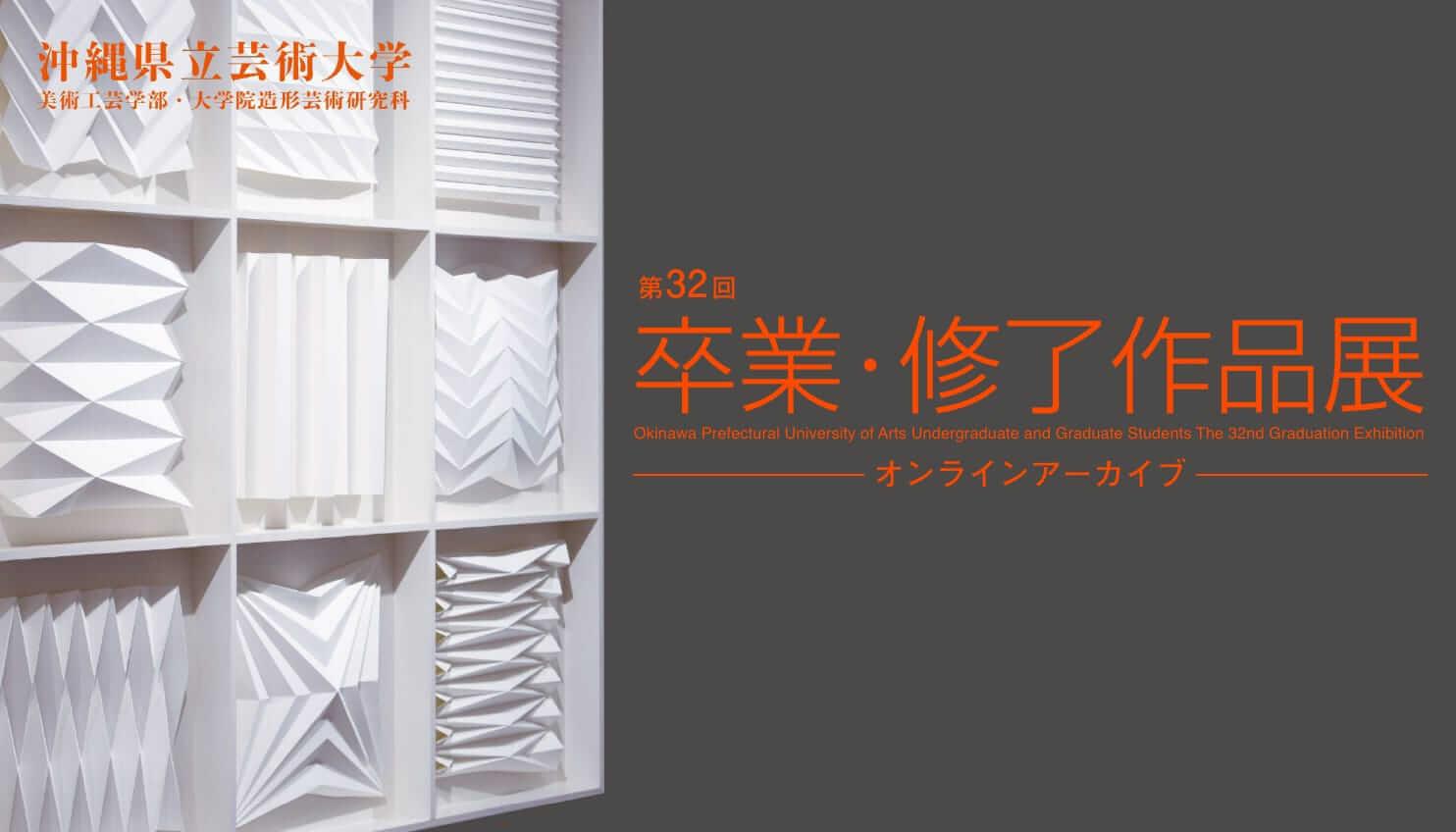 第32回卒業・修了作品展オンラインアーカイブ