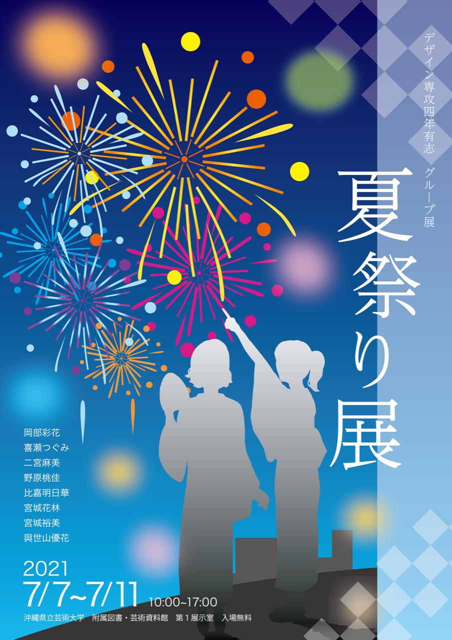 http://www.okigei.ac.jp/wp-content/uploads/2021/04/natumaturiten.png