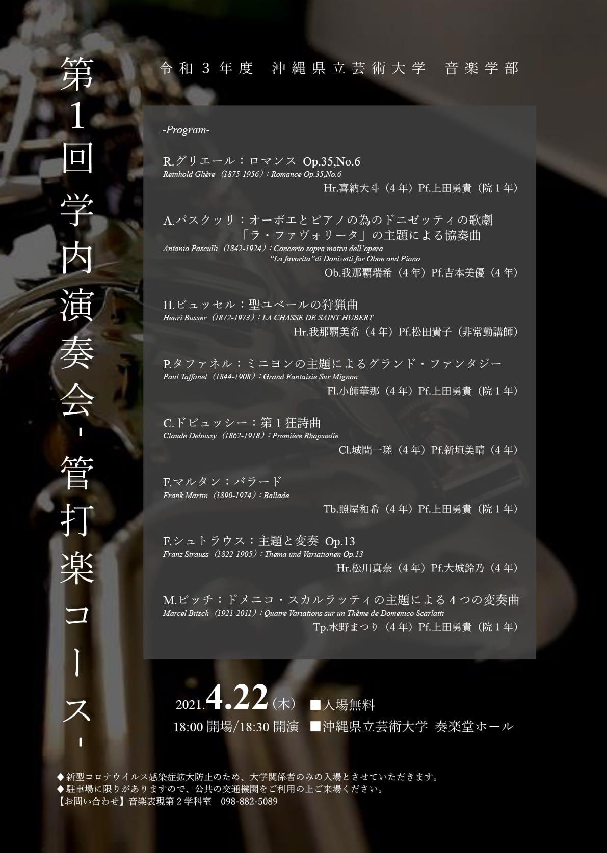 [フライヤー]第1回学内演奏会 ―管打楽コース―