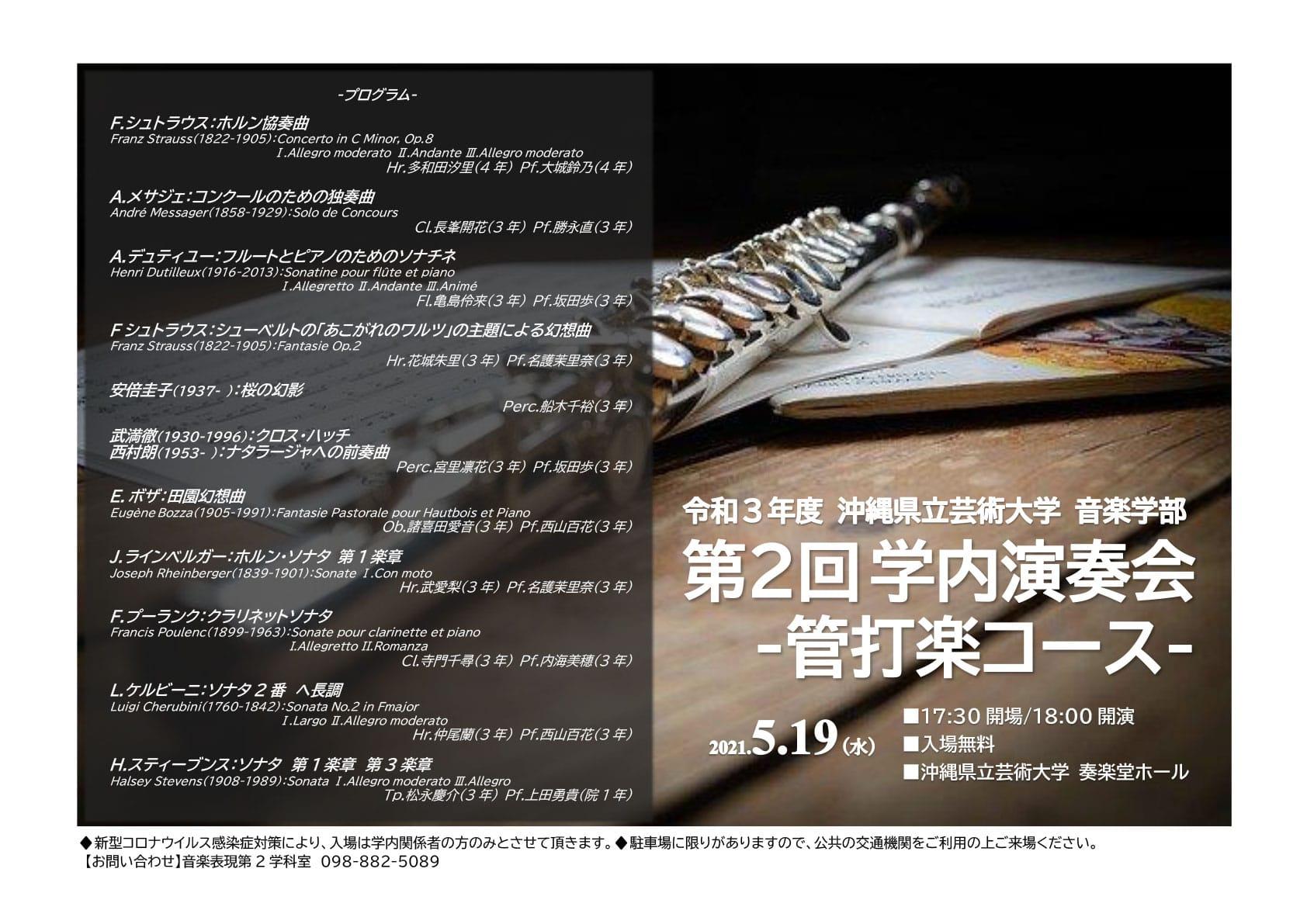 [フライヤー]第2回学内演奏会 ―管打楽コース―