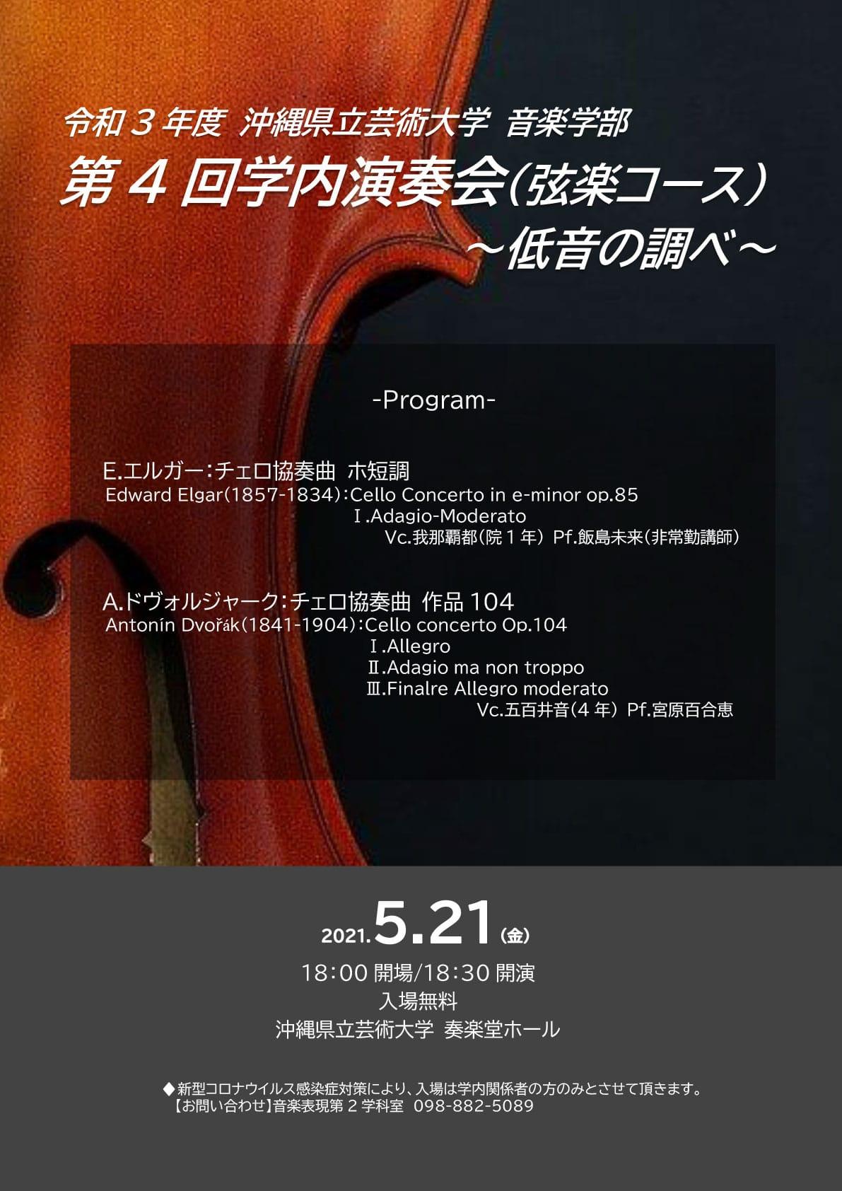 [フライヤー]第3回学内演奏会(弦楽コース)〜低音の調べ〜
