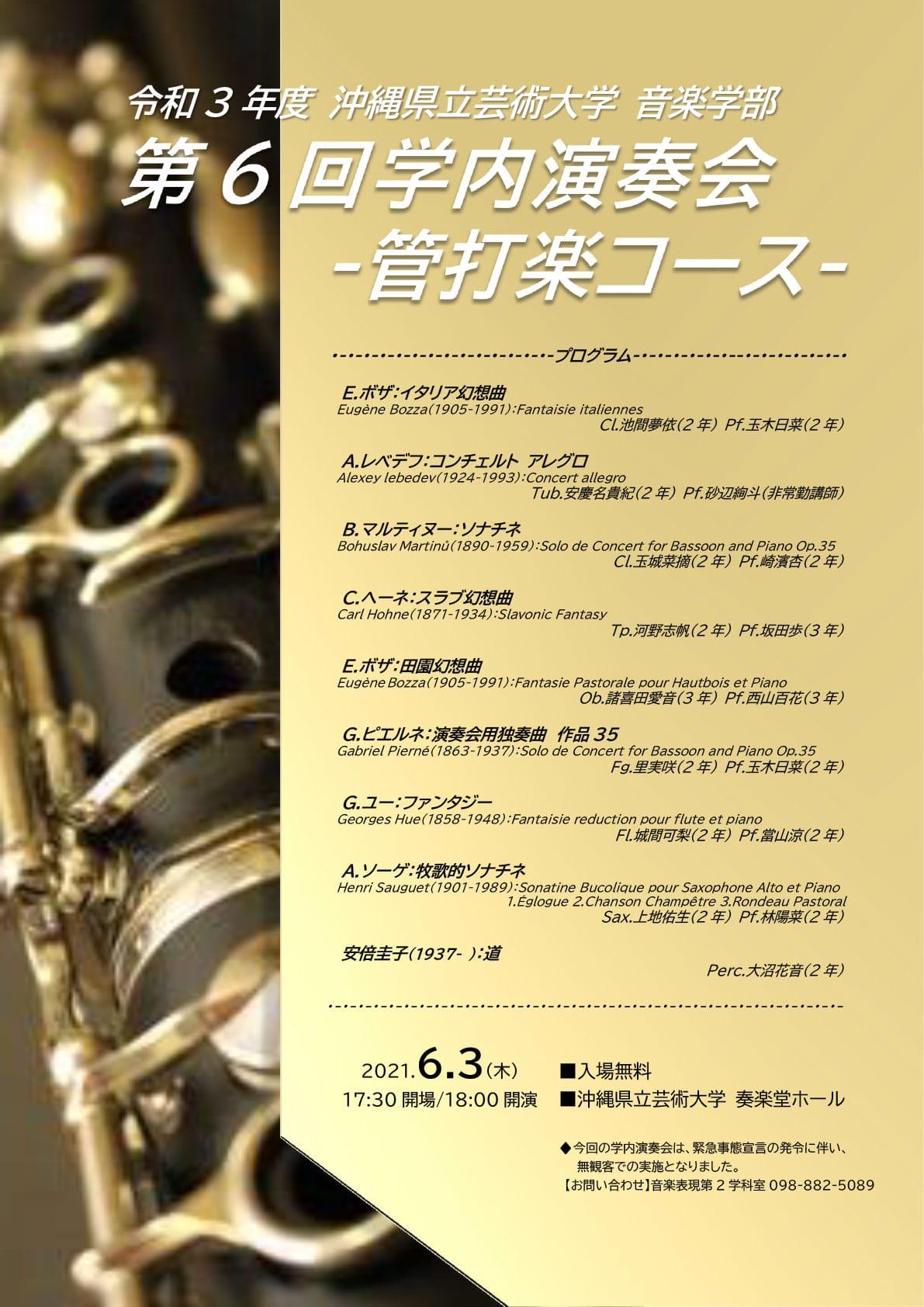 [フライヤー]第6回学内演奏会 ―管打楽コース―
