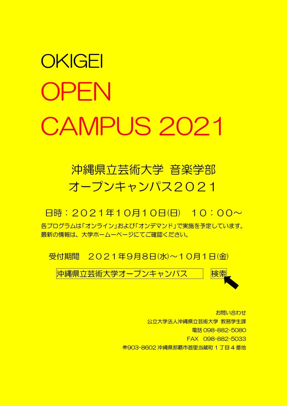 [フライヤー]沖縄県立芸術大学 音楽学部オープンキャンパス2021年10月