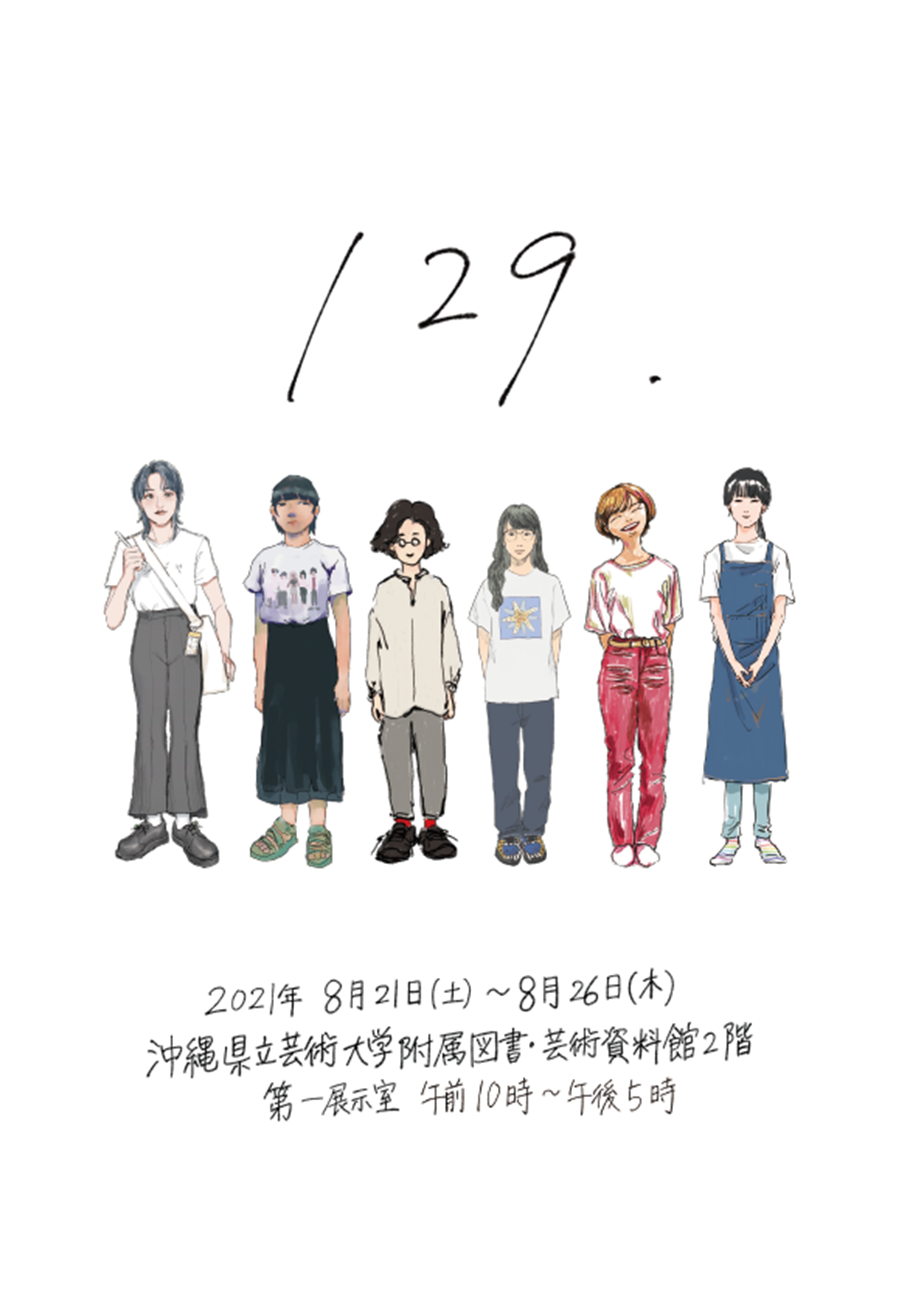 http://www.okigei.ac.jp/wp-content/uploads/2021/08/129.png