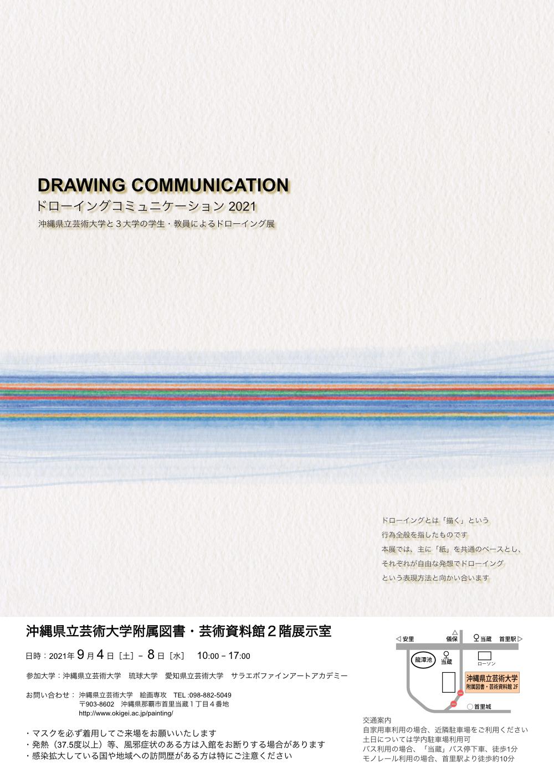 http://www.okigei.ac.jp/wp-content/uploads/2021/08/drawcomm_2021.jpg