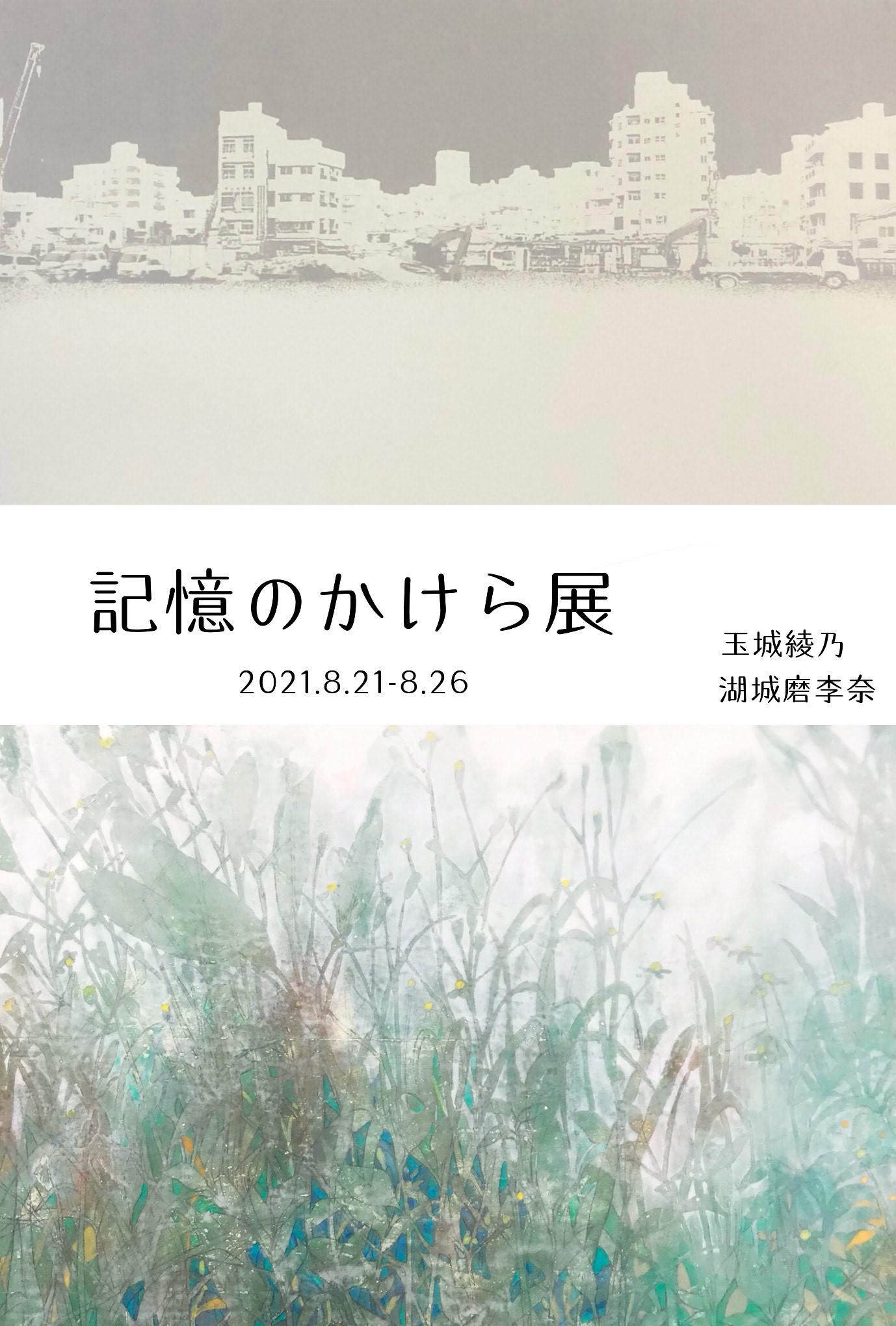 http://www.okigei.ac.jp/wp-content/uploads/2021/08/kiokunokakera.jpg