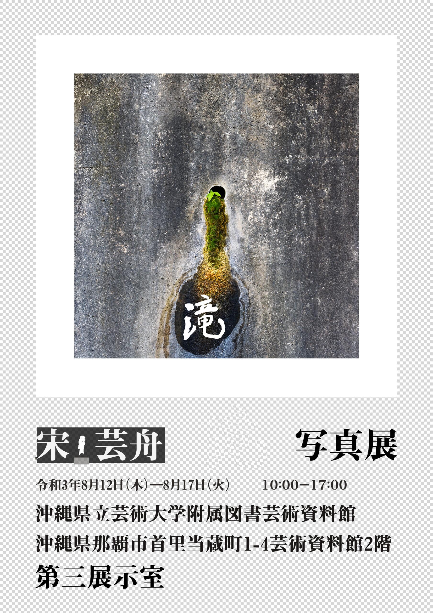 http://www.okigei.ac.jp/wp-content/uploads/2021/08/sou_taki-scaled.jpg