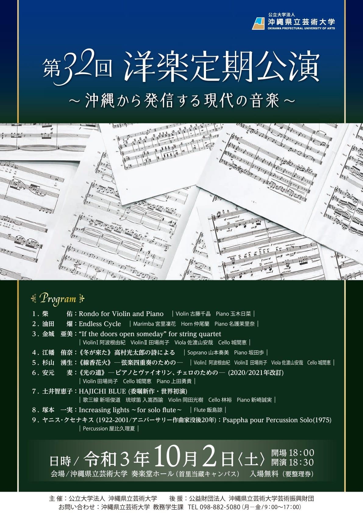 [フライヤー]第32回洋楽定期公演