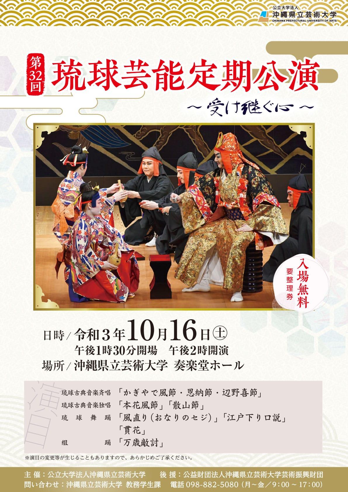 [フライヤー]第32回琉球芸能定期公演
