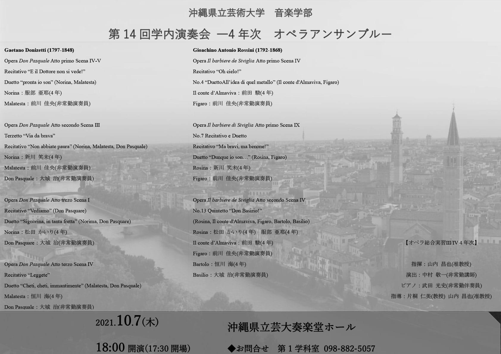 [フライヤー]第14回学内演奏会 ―4年次オペラアンサンブル―